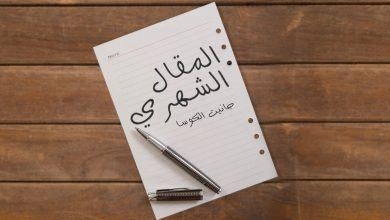 تواطؤ الجراد مع القدر, صحيفة عربية -بروفايل نيوز