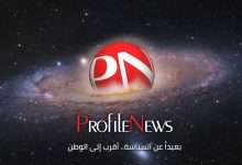 Away from politics, closer to home, Arabic newspaper -Profile News