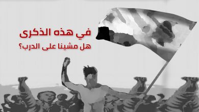 On this anniversary, have we walked the path?, Arabic newspaper -Profile News