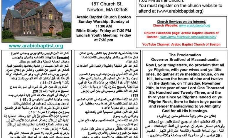 Arab Baptist Church-Boston-November-2020, Arabic newspaper -Profile News