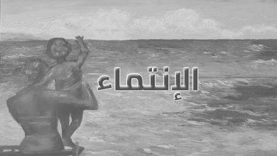 الإنتماء – لن تستطيع مقاومة نبوءةِ الانتماء, صحيفة عربية -بروفايل نيوز