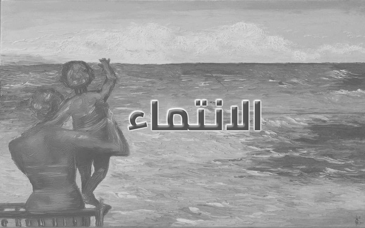 الانتماء – حين يأتيك نفاق اللقاء, صحيفة عربية -بروفايل نيوز