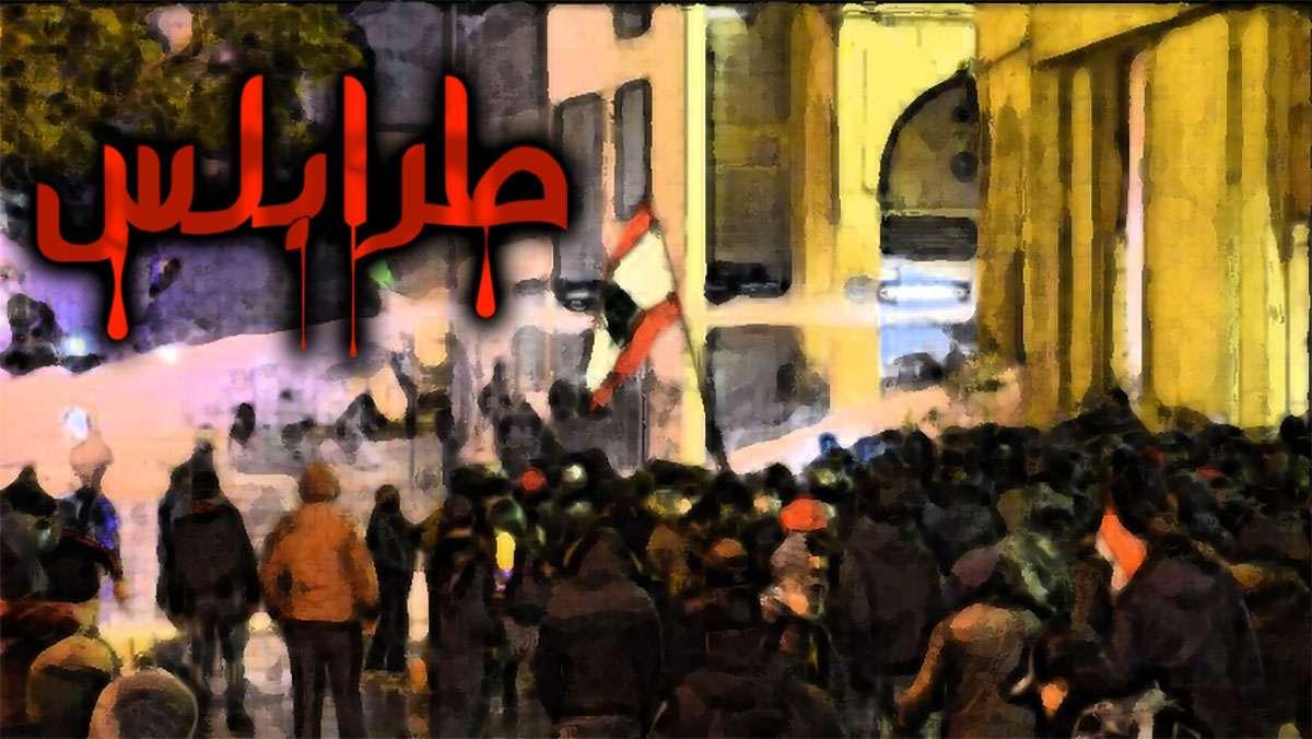 طرابلس مكانٌ يناسب تصفية الحسابات, صحيفة عربية -بروفايل نيوز