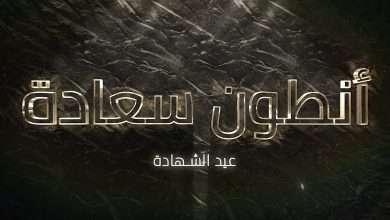 يوم الشهيد, صحيفة عربية -بروفايل نيوز