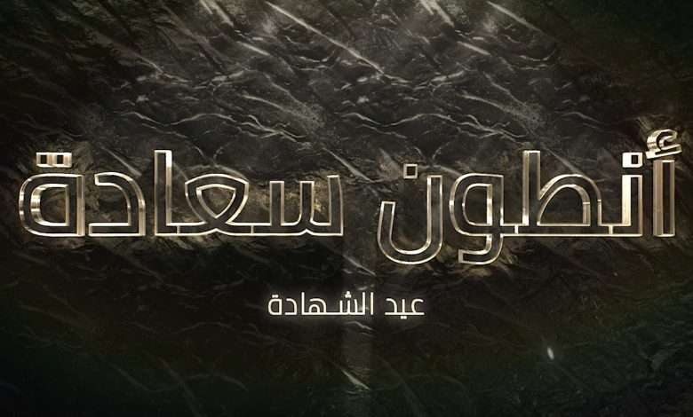 Martyr's Day, Arabic newspaper -Profile News
