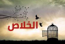 الخلاص, صحيفة عربية -بروفايل نيوز