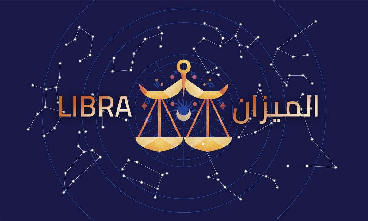 Libra, Arabic newspaper -Profile News