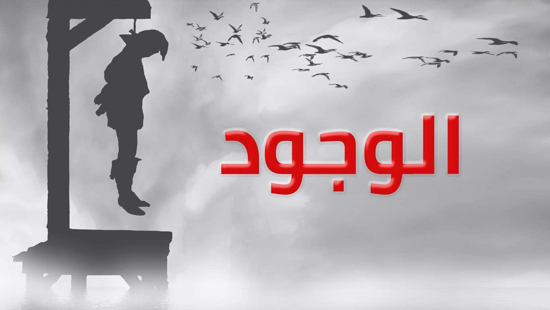 الوجود – مصادفات مفخخة بالأثير, صحيفة عربية -بروفايل نيوز