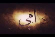 ابحث عن خبز أمي – قصيدة لنهى الخطيب, صحيفة عربية -بروفايل نيوز