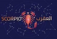 Scorpio, Arabic newspaper -Profile News