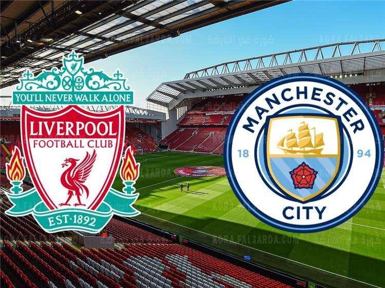 في قمة مباريات المرحلة، ليفربول يستضيف مانشستر سيتي، تعرّف على تشكيلة الفريقين, صحيفة عربية -بروفايل نيوز
