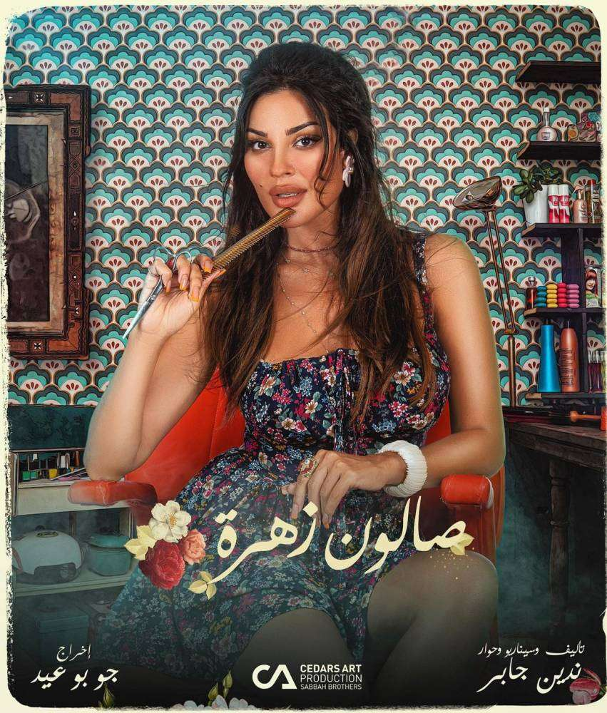 What is the end of the Zahra Salon series?, Arabic newspaper -Profile News